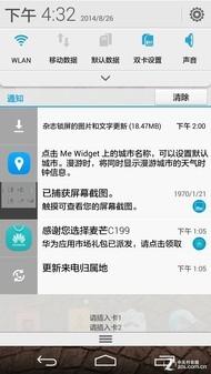 华为 华为 C199 电信4G手机主界面评测