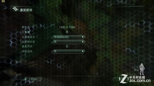 《孤岛危机3》画面设置为高